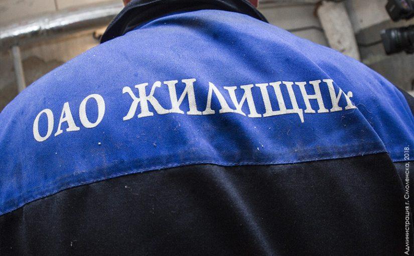ОАО «Жилищник» продолжает работу в штатном режиме