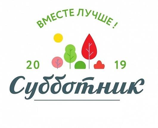 ОАО «Жилищник» приглашает смолян на субботник
